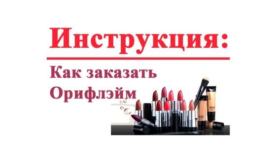 Заказать косметику орифлейм с доставкой