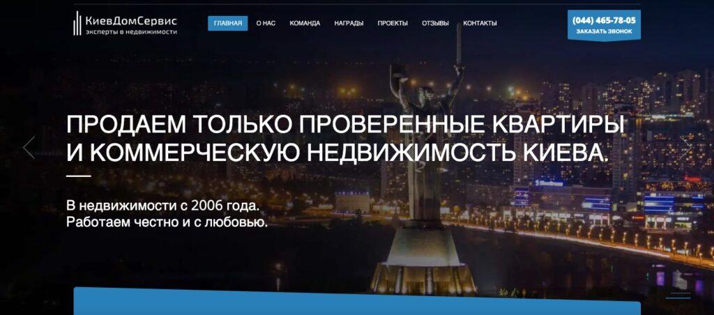 Агентство недвижимости в Киеве